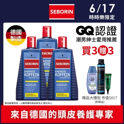 【時時樂限定買3送3】Seborin 咖啡因洗髮露250ml_3入組
