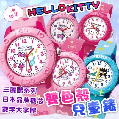 DF童趣館 - 三麗鷗正版授權HELLO KITTY雙色殼兒童錶