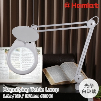【Hamlet】1.8x/3D/178mm 大鏡面護眼檯燈放大鏡 桌夾式 E040