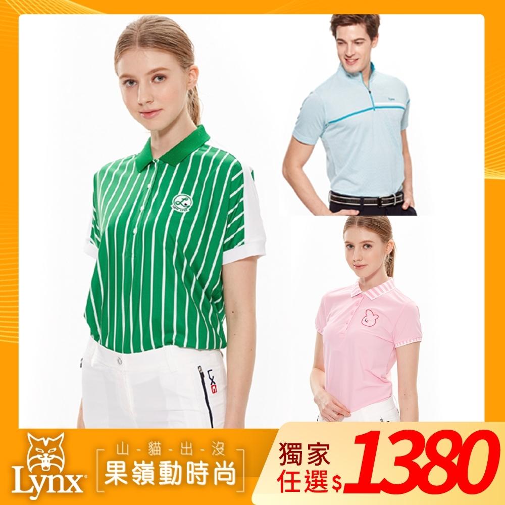 【Lynx Golf】男女任選!涼感吸排抗UV POLO衫$1380(20款任選)
