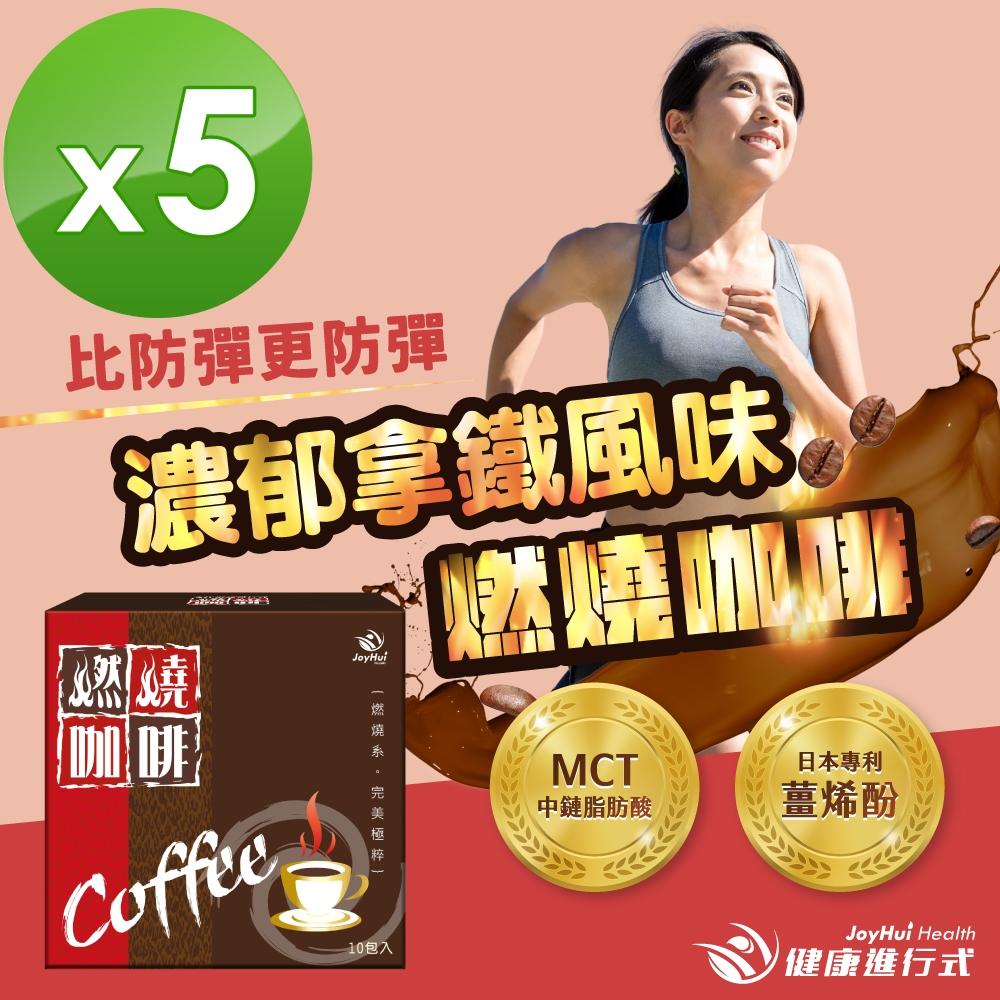 健康進行式 防彈燃燒咖啡10包*5盒