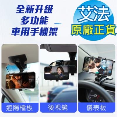 【AFAMIC 艾法】新款三用汽車手機架可360度旋轉 導航架(卡扣 夾式 超穩固 車載支架 非出風口架)