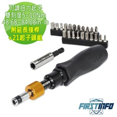 良匠工具 可調扭力起子5~10Nm 台灣製 附延長接桿+20起子頭組 安全有保障 有保固.