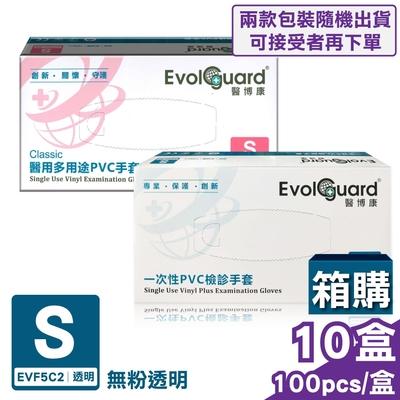 (箱購) 醫博康 徐州富山 醫用多用途PVC手套/一次性檢診手套 (無粉) S號 100pcsX10盒
