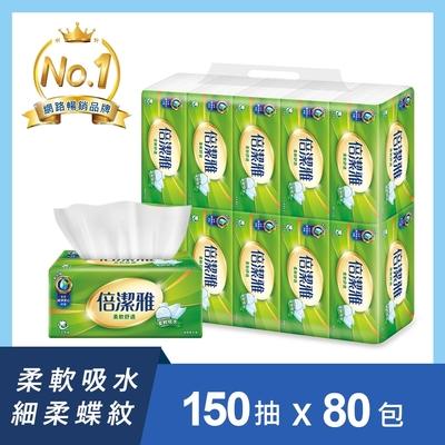 倍潔雅柔軟舒適抽取式衛生紙150抽10包x8袋/箱