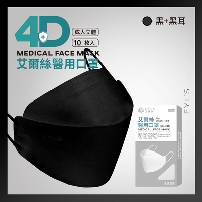 EYL S 艾爾絲 3D立體醫用口罩 成人款-黑+黑1盒入(10入/盒)