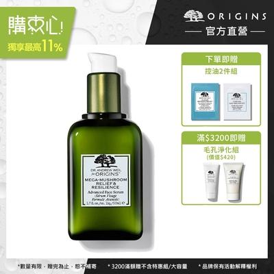 【官方自營】Origins 品木宣言 DR. WEIL青春無敵健康光潤精華液