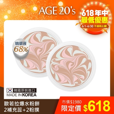 AGE20 s 歐若拉極光煥彩爆水粉餅補充包-2入組(12.5g*2) - 最低效期:2022/3/8
