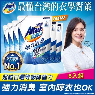 一匙靈Attack 抗菌EX強力消臭洗衣精 (補充包1.5kgX6入)