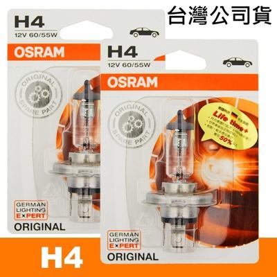 OSRAM H4 汽車原廠一般燈泡 64193-01 公司貨(2入)