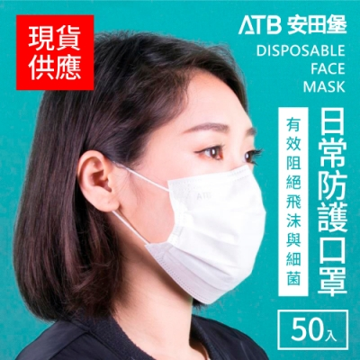 安田堡ATB 三層日常防護口罩白色兩盒(共100片)