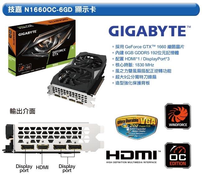 技嘉A320平台[虎鯨劍士]R5四核GTX1660獨顯電腦