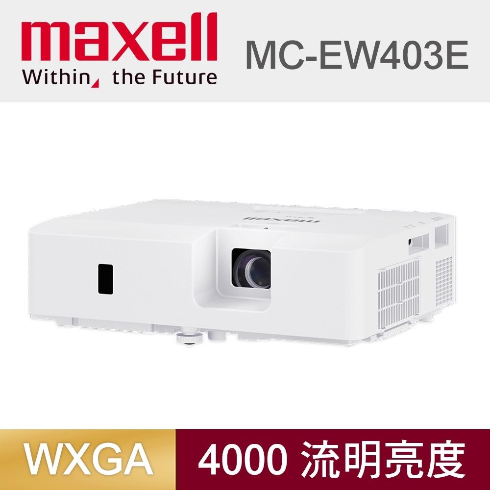 maxell 投影機-MC-EW403E