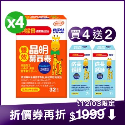 [限定加碼贈成長鈣鎂14包]【小兒利撒爾】雙效晶明葉黃素 x四盒組-兒童葉黃素