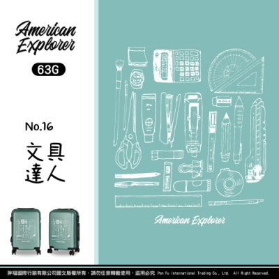 美國探險家American Explorer 行李箱20吋 雙排飛機輪 登機箱 63G (文具達人)