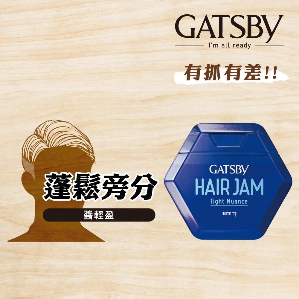 GATSBY 雅痞髮醬110ml