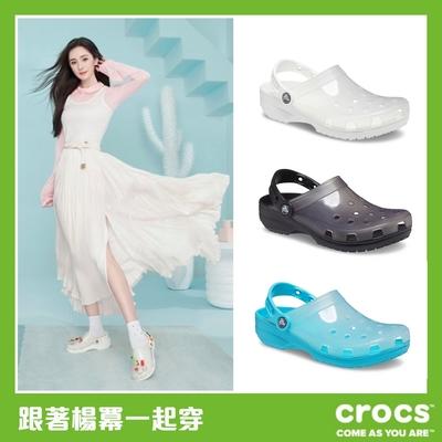 【Follow 冪】 Crocs楊冪代言新品經典透明克駱格-3色