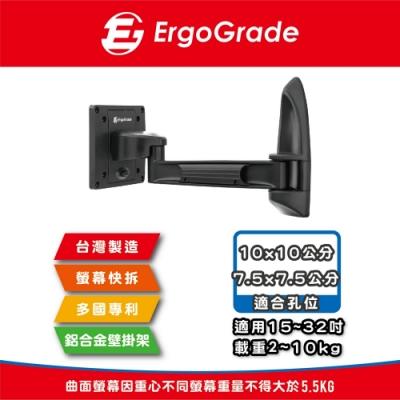 ErgoGrade 15吋~32吋單臂拉伸式電視壁掛架(EGAR110Q)