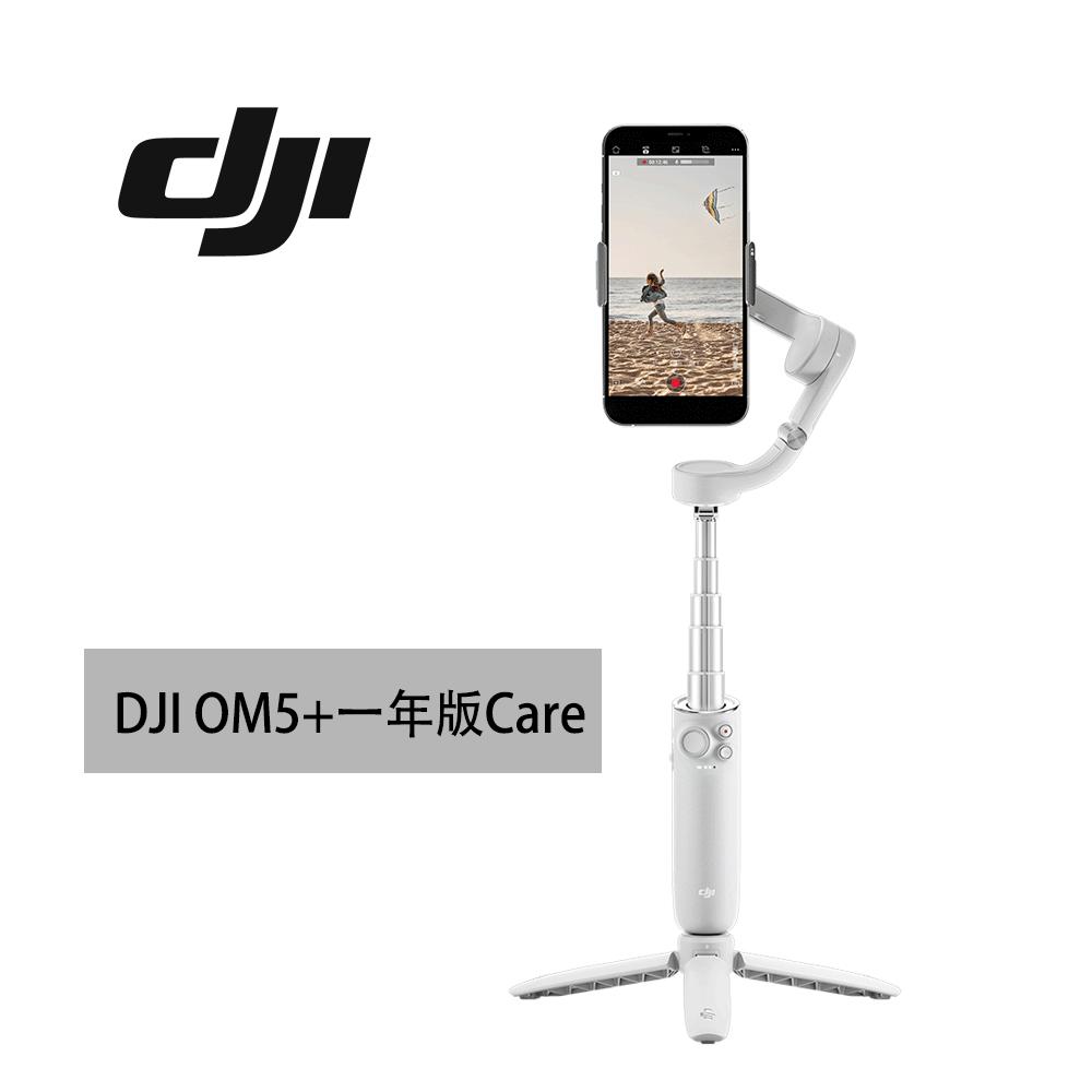 DJI OM 5 伸縮折疊式手機三軸穩定器+一年版Care(公司貨)