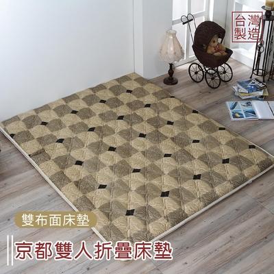 《星辰》京都日式折疊床墊(咖格)-雙人 經濟實惠 收納方便 耐用床墊