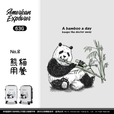 American Explorer 熊貓圖案 登機箱 20吋 63G 行李箱 密碼鎖 (熊貓用餐)