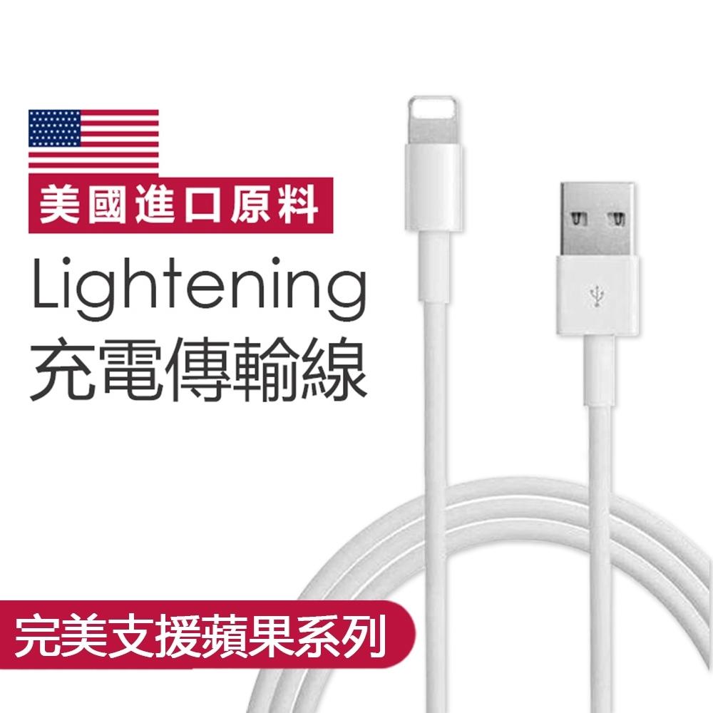 iPhone充電線 (30公分)傳輸線 Lightning 對 USB 連接線