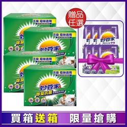 【妙管家】除臭抗菌超濃縮洗衣粉2000g(4入/箱)