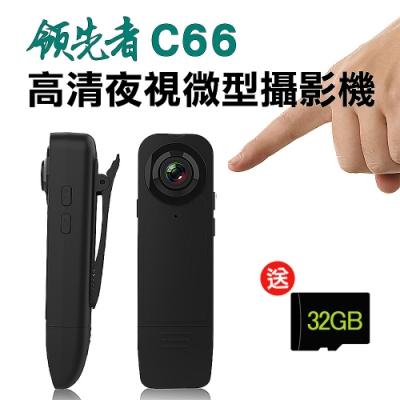 [時時樂限定] 領先者 C66 高清1080P紅外線夜視微型攝影機
