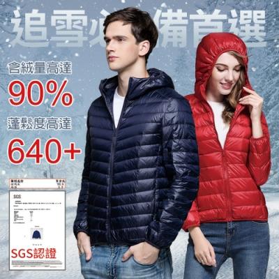 【KISSDIAMOND】日系SGS認證超輕90%連帽羽絨外套(男女款10色 S-3XL/保暖/防潑水/KDC-6007/KDC-8703)