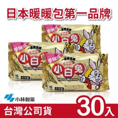 日本小林製藥 小白兔暖暖包-手握式30入-台灣公司貨(日本製)