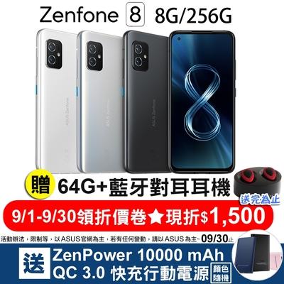 ASUS ZenFone 8 ZS590KS 5G (8G/256G) 5.9吋 智慧型手機