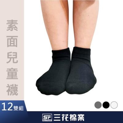 童襪.襪子 三花SunFlower兒童1/4素面毛巾底運動襪(12雙)