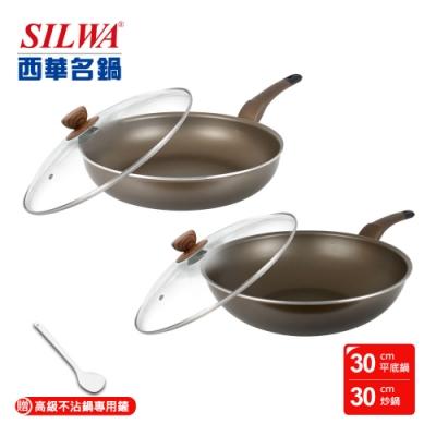 SILWA西華 好料理不沾超值雙鍋組(30cm)