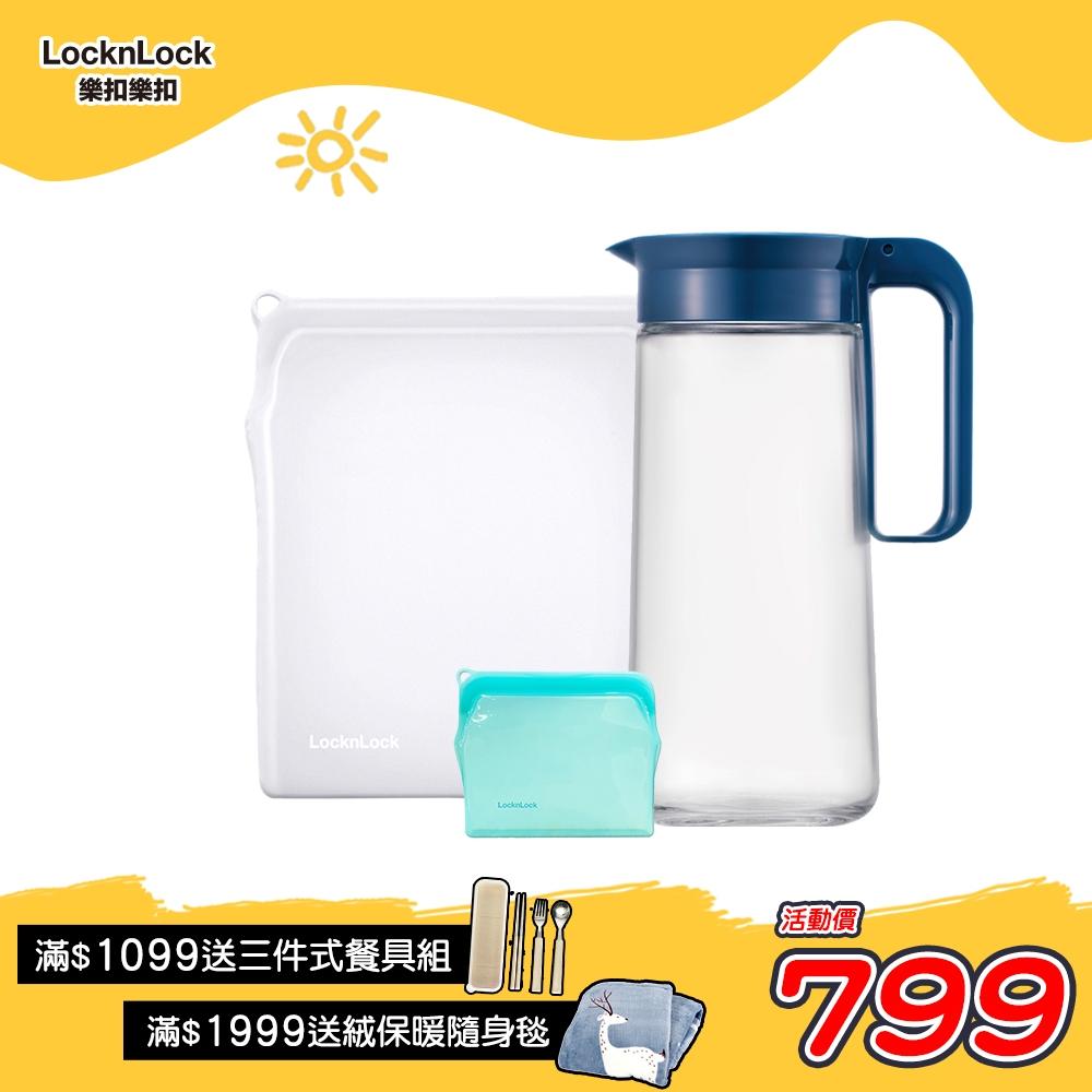 [買大送小 再送玻璃冷水壺1.3L]樂扣樂扣 N次矽膠密封袋1.96L(2色)