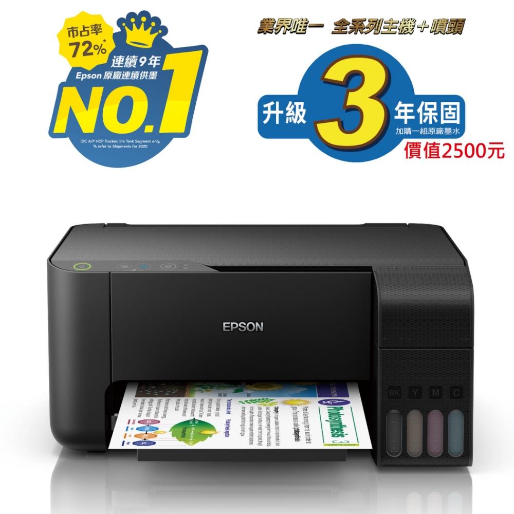 EPSON L3110 高速三合一連續供墨印表機