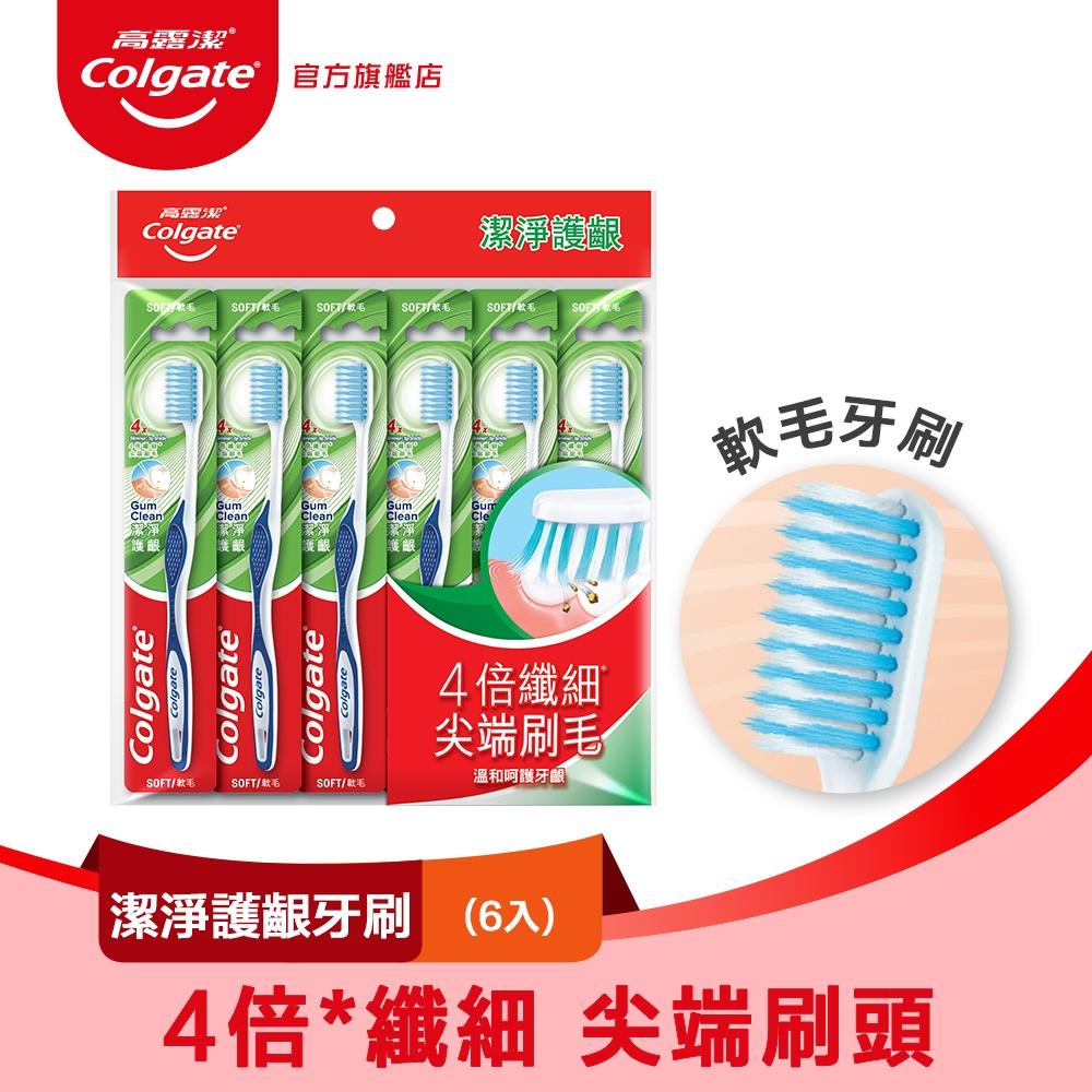 高露潔 潔淨護齦牙刷-6入