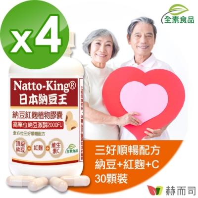 赫而司 NattoKing納豆王(30顆*4罐)納豆紅麴維生素C全素食膠囊(高單位20000FU納豆激酶)