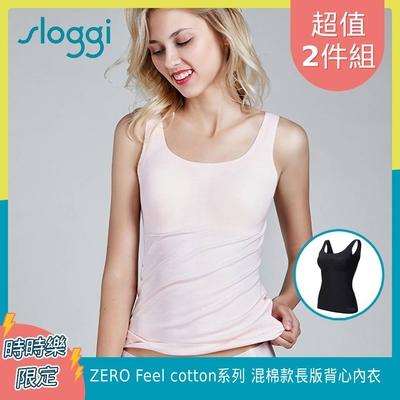 (時時樂限定) sloggi ZERO Feel Cotton 零感系列混棉款長版背心式內衣2件組