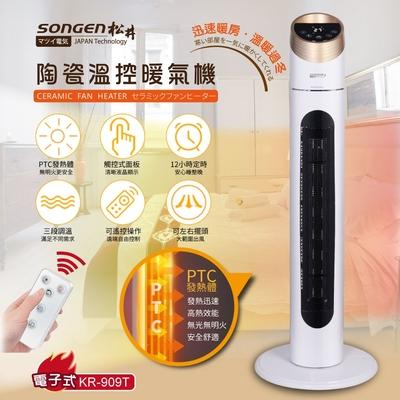 【日本SONGEN】松井陶瓷溫控立式暖氣機/電暖器(KR-909T)