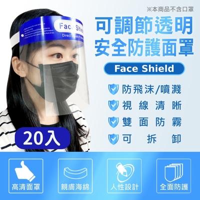 抗疫防飛沫 專業級高透光防霧全臉部防護面罩 20入組