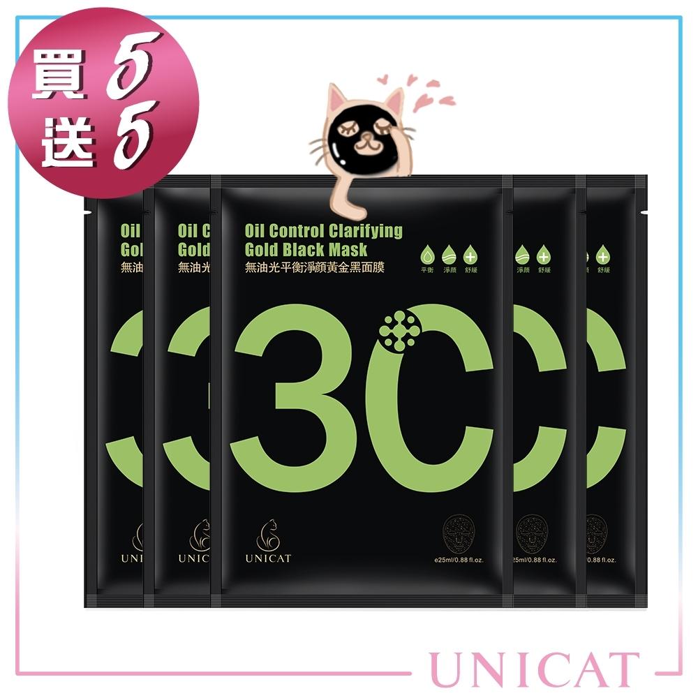 UNICAT變臉貓(買5送5)細緻毛孔-細緻緊緻淨顏 黃金黑面膜