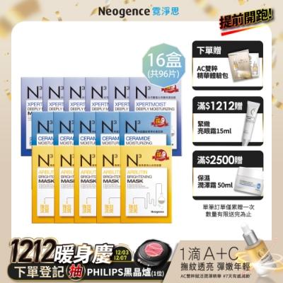 Neogence霓淨思 N3美白補水潤澤面膜16入組