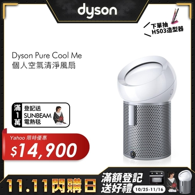 Dyson Pure Cool Me 空氣清淨風扇 BP01(時尚白)