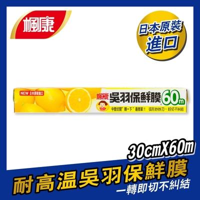 楓康 吳羽保鮮膜 30cmX60m