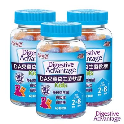 (可折價券後1584)Schiff-Digestive Advantage兒童益生菌軟糖60顆(3瓶)