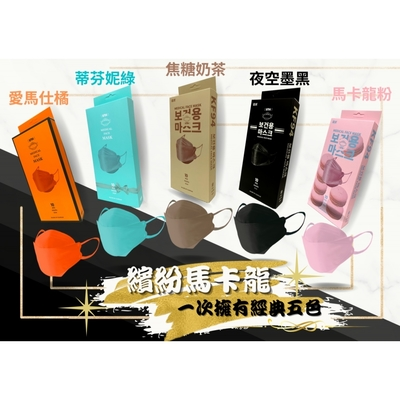久富餘 KF94韓版4層立體醫療口罩-雙鋼印-繽紛馬卡龍組 (10片/盒X5)