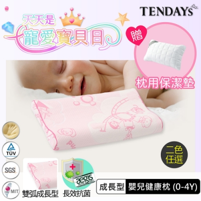 【TENDAYs】成長型嬰兒健康枕(0~4歲記憶枕 兩色可選)-買加贈