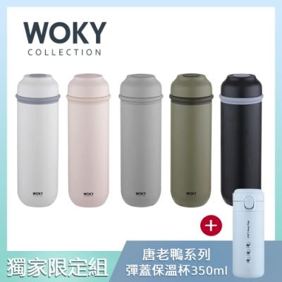 [獨家限定組] WOKY 沃廚 真瓷系列-輕量陶瓷保溫瓶400ML+唐老鴨款One-touch保溫杯350ML