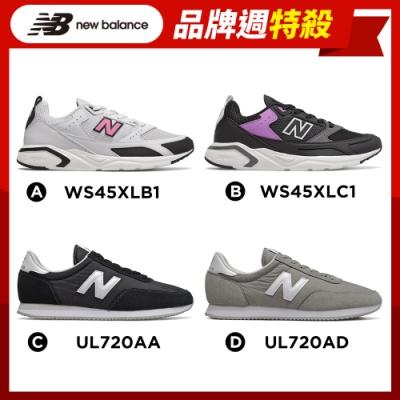 【時時樂限定】New Balance 跑鞋_女性:白黑兩款_中性:黑灰兩款