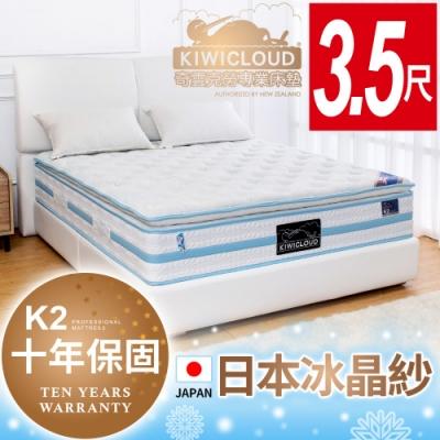 KiwiCloud專業床墊-K2 塔斯曼 獨立筒彈簧床墊-3.5尺加大單人